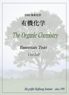 有機化学表紙.jpg