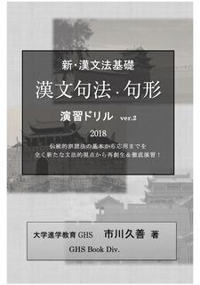 漢文ドリル表紙.jpg